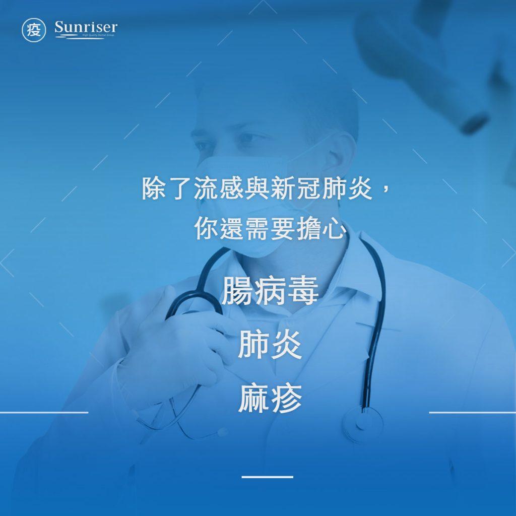 腸病毒、肺炎、麻疹亦是防疫重點流行疾病