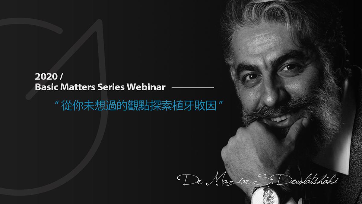 Basic Matters 系列課程之二:Dr Dowlatshahi《根本有效 - 從你未想過的觀點探索植牙敗因》課程